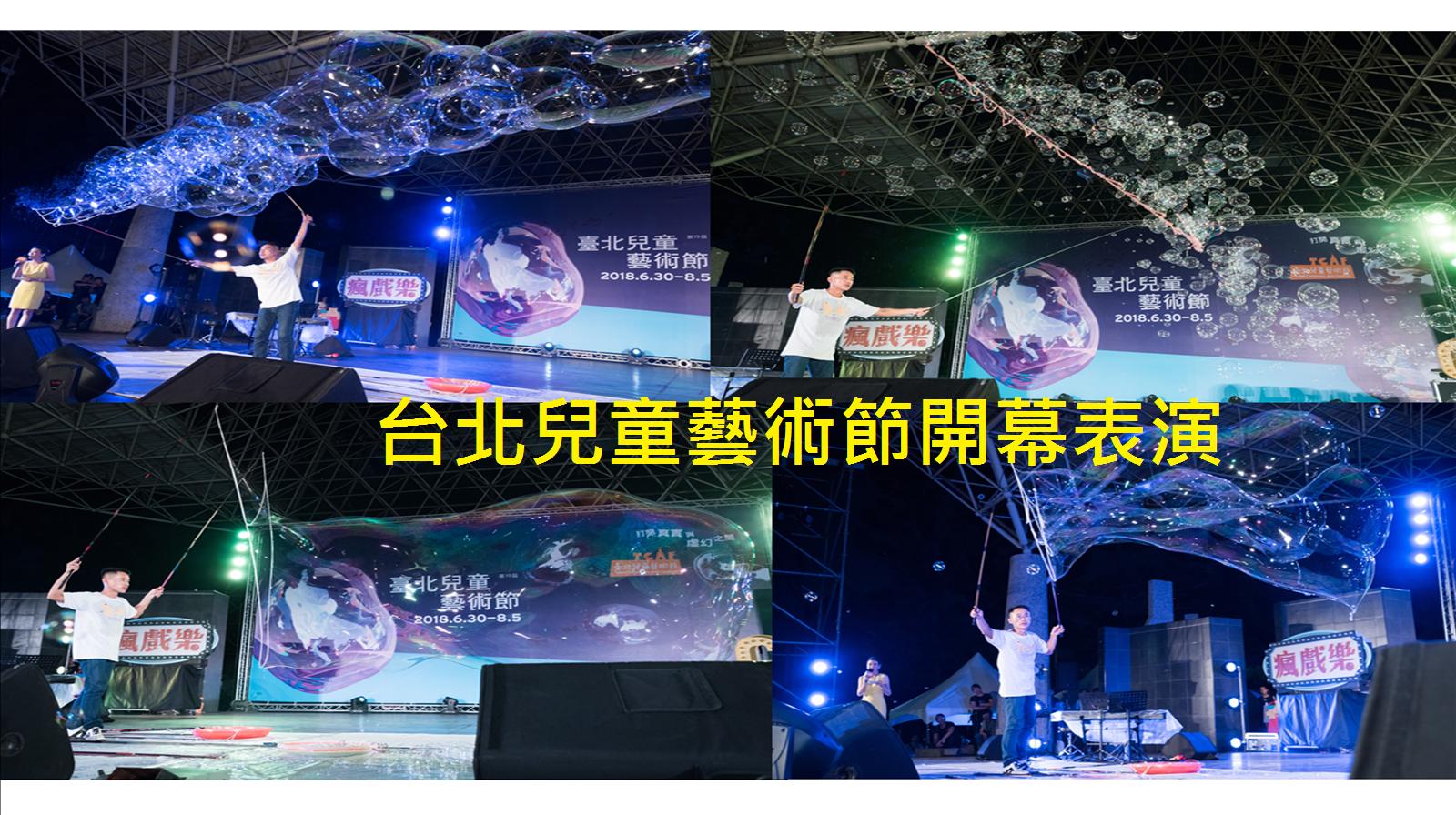 台北兒童藝術節開幕泡泡表演 泡泡奇蹟